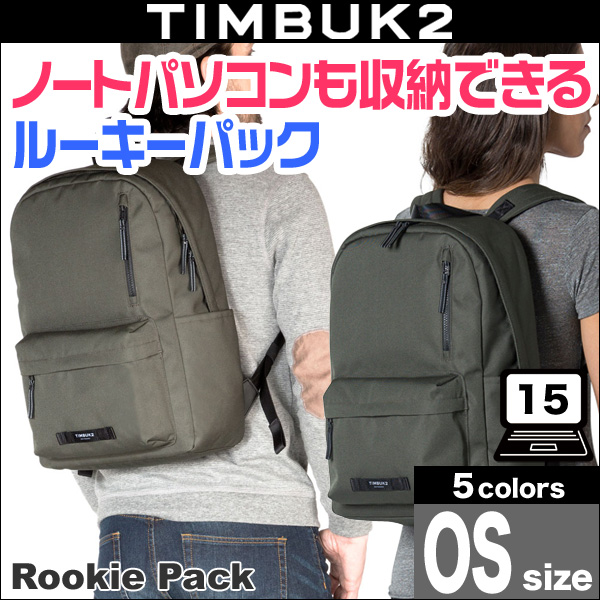 TIMBUK2 Rookie Pack(ルーキーパック)(OS)