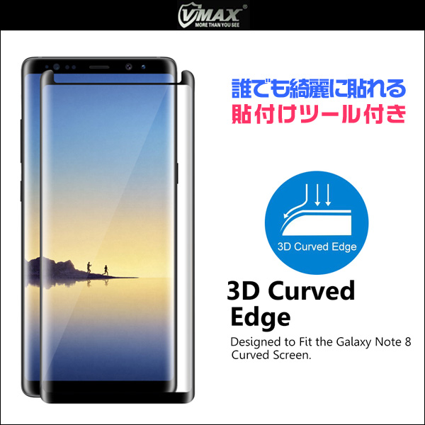 VMAX Curved Tempered Glass (貼付けツール付き) for Galaxy Note 8 SC-01K / SCV37