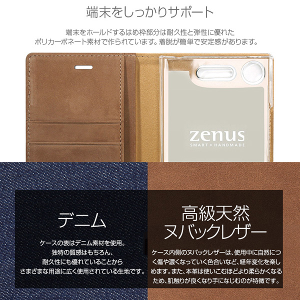 Zenus Denim Stitch Diary for Xperia XZ1 SO-01K / SOV36