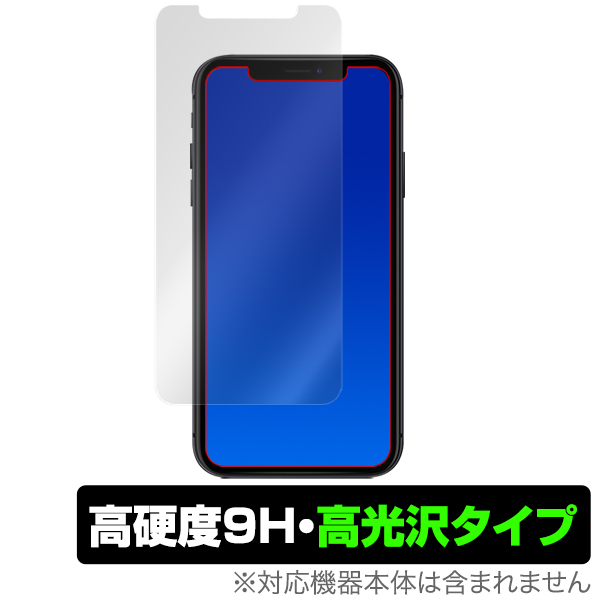 OverLay 9H Brilliant for iPhone XR 表面用保護シート