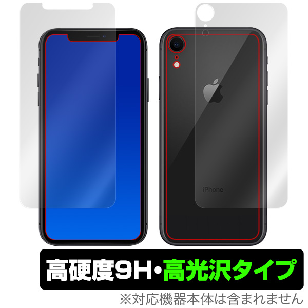OverLay 9H Brilliant for iPhone XR 『表面・背面セット』