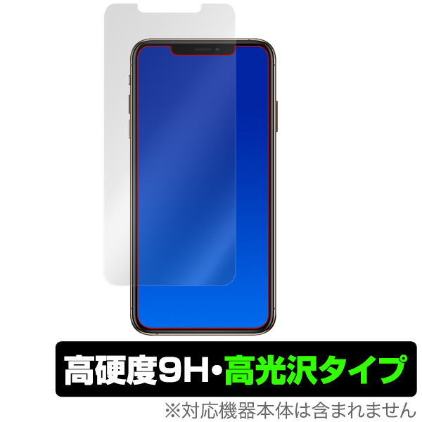 OverLay 9H Brilliant for iPhone XS Max 表面用保護シート