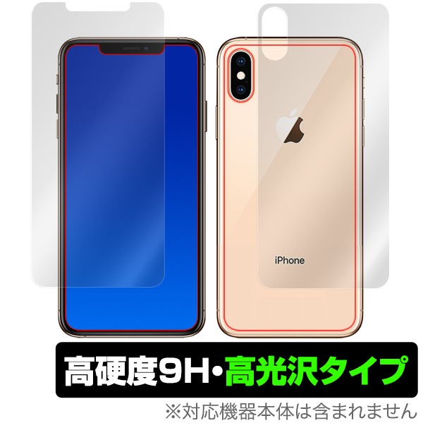 OverLay 9H Brilliant for iPhone XS Max 『表面・背面セット』