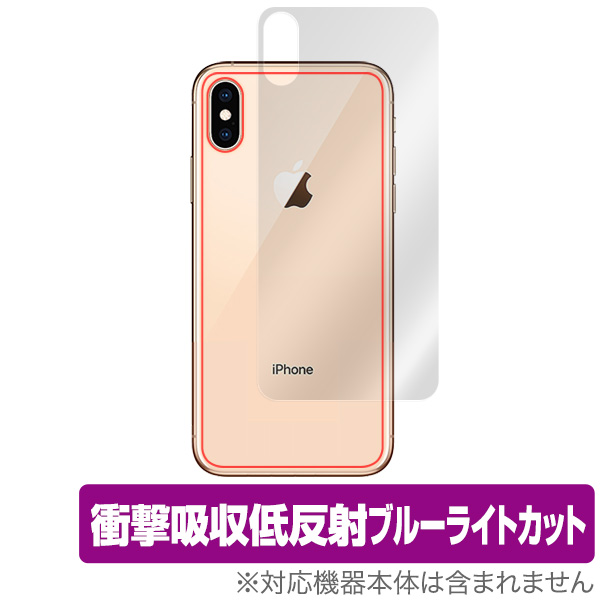 OverLay Absorber for iPhone XS 背面用保護シート