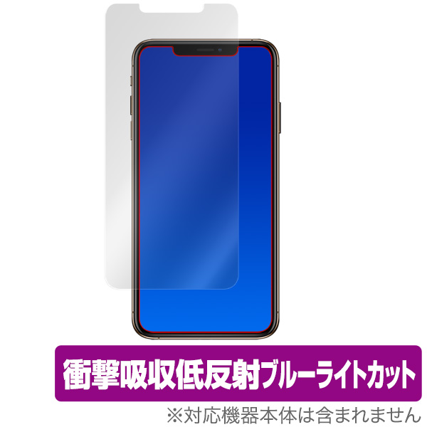 OverLay Absorber for iPhone XS Max 表面用保護シート