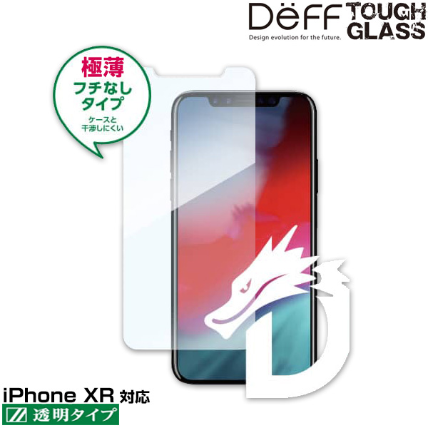 Deff TOUGH GLASS Dragontrail フチなし透明タイプ for iPhone XR