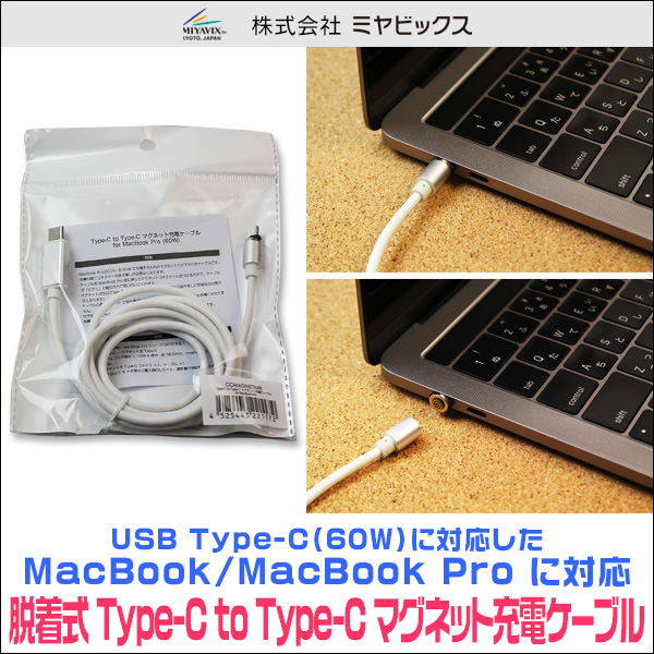 Type-C to Type-C マグネット充電ケーブル for MacBook Pro (60W)