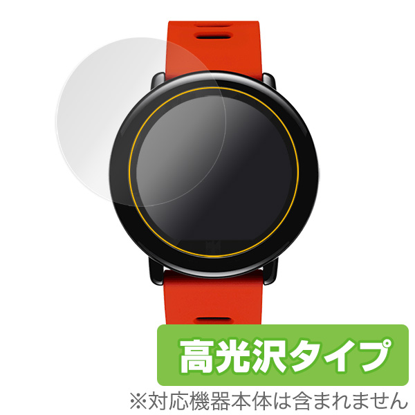 OverLay Brilliant for Amazfit Pace (2枚組)