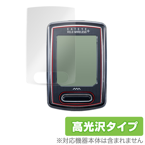 OverLay Brilliant for CATEYE VELO WIRELESS+ CC-VT235W 極薄保護シート (2枚組)