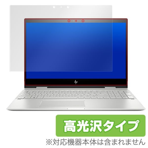 OverLay Brilliant for HP ENVY x360 15-cn0000 シリーズ