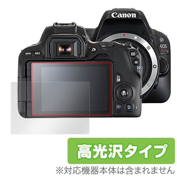 OverLay Brilliant for Canon EOS Kiss X9