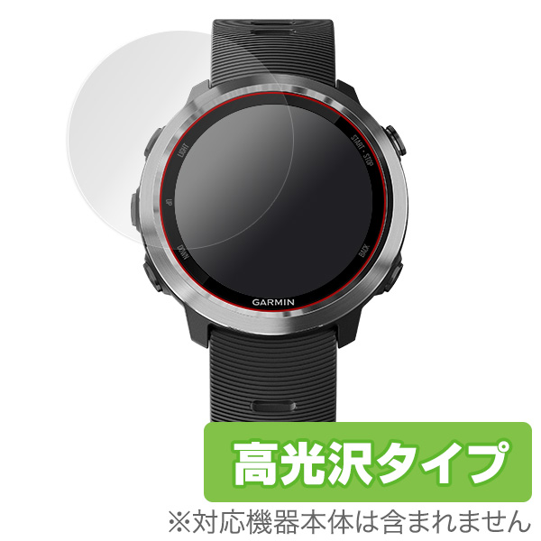 OverLay Brilliant for GARMIN ForeAthlete 645 / 645 Music (2枚組)