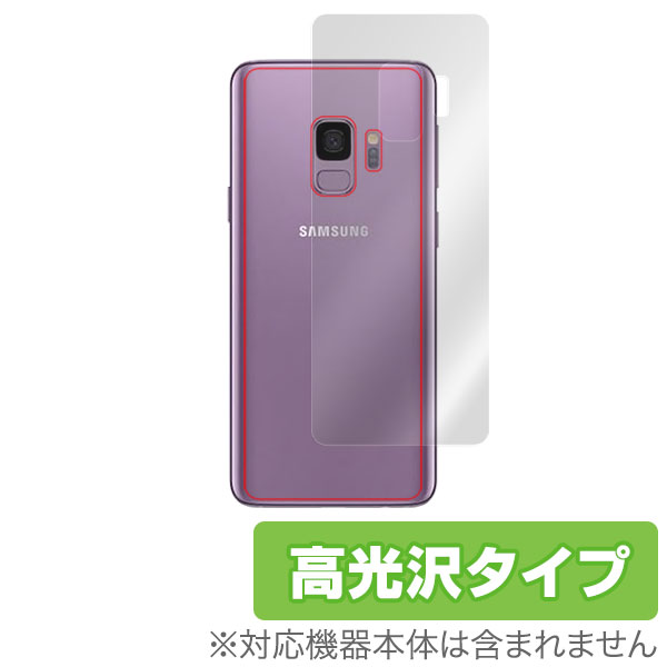 OverLay Brilliant for Galaxy S9 極薄 背面用保護シート