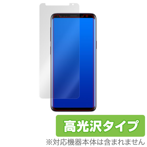 OverLay Brilliant for Galaxy S9 SC-02K / SCV38 極薄 表面用保護シート