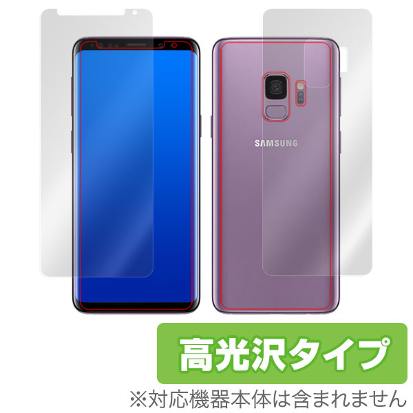 OverLay Brilliant for Galaxy S9 極薄『表面・背面セット』