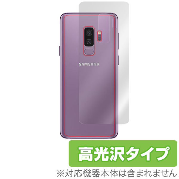 OverLay Brilliant for Galaxy S9+ SC-03K / SCV39 極薄 背面用保護シート