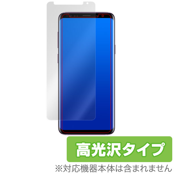 OverLay Brilliant for Galaxy S9+ 極薄 表面用保護シート