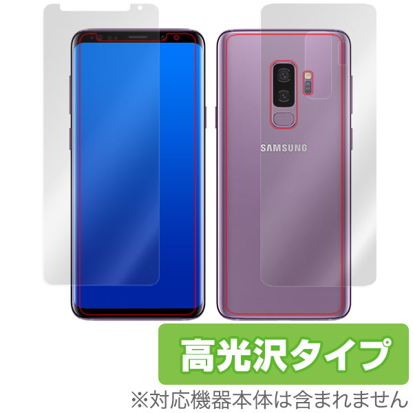 OverLay Brilliant for Galaxy S9+ 極薄『表面・背面セット』