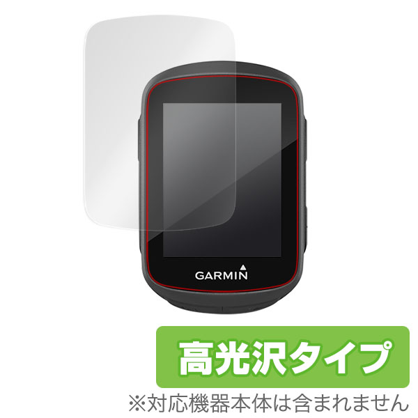 OverLay Brilliant for GARMIN Edge 130 (2枚組)