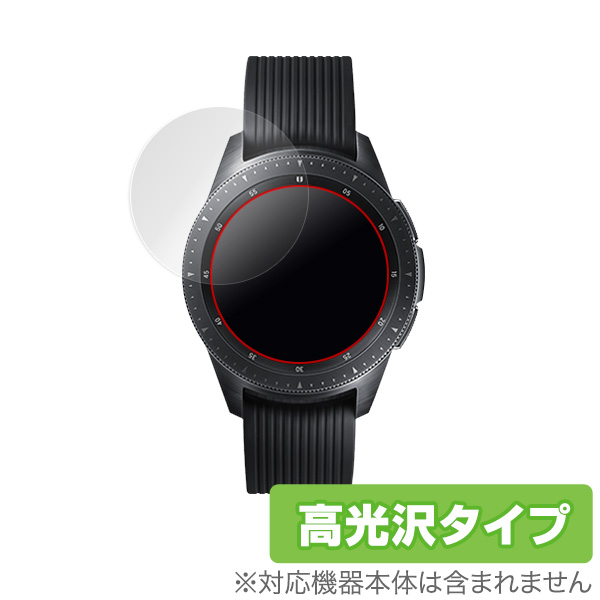 OverLay Brilliant for GALAXY Watch (42mm) (2枚組)