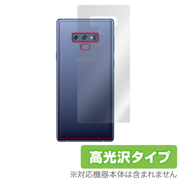 OverLay Brilliant for GALAXY Note 9 背面用保護シート