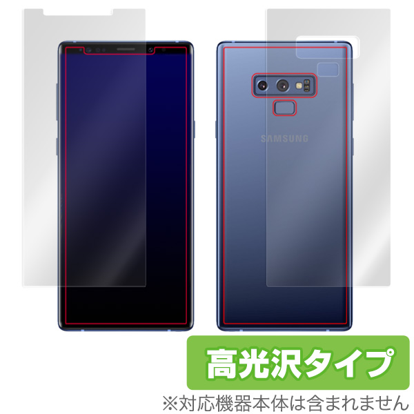 OverLay Brilliant for GALAXY Note 9 『表面・背面セット』