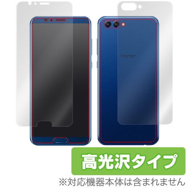 OverLay Brilliant for Huawei Honor View 10 『表面・背面セット』