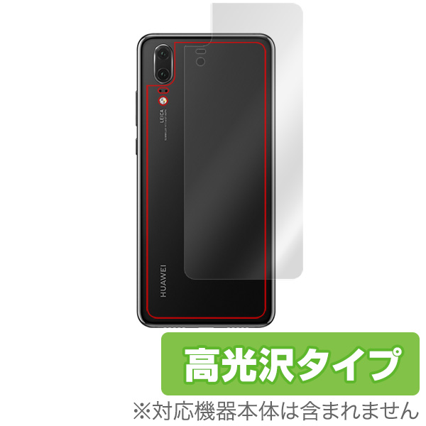 OverLay Brilliant for HUAWEI P20 背面用保護シート