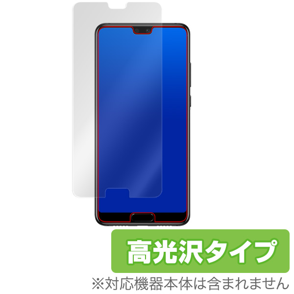 OverLay Brilliant for HUAWEI P20 表面用保護シート