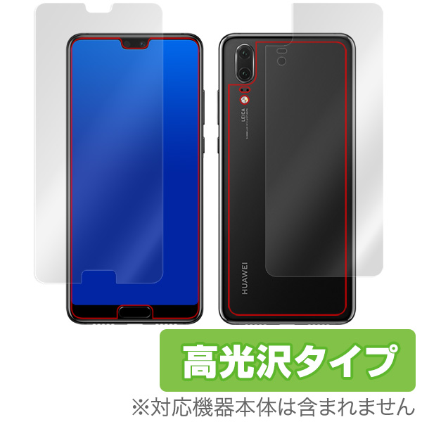 OverLay Brilliant for HUAWEI P20 『表面・背面セット』