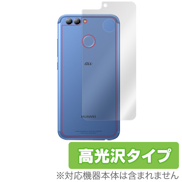 OverLay Brilliant for HUAWEI nova 2 HWV31 背面用保護シート