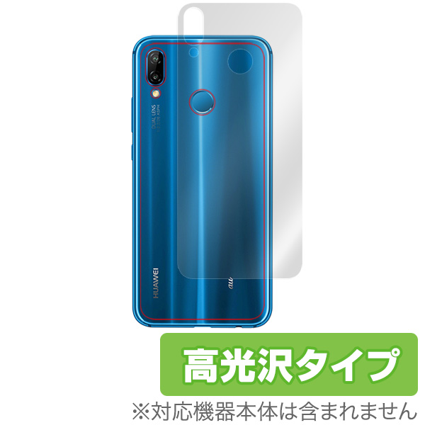OverLay Brilliant for HUAWEI P20 lite HWV32 背面用保護シート