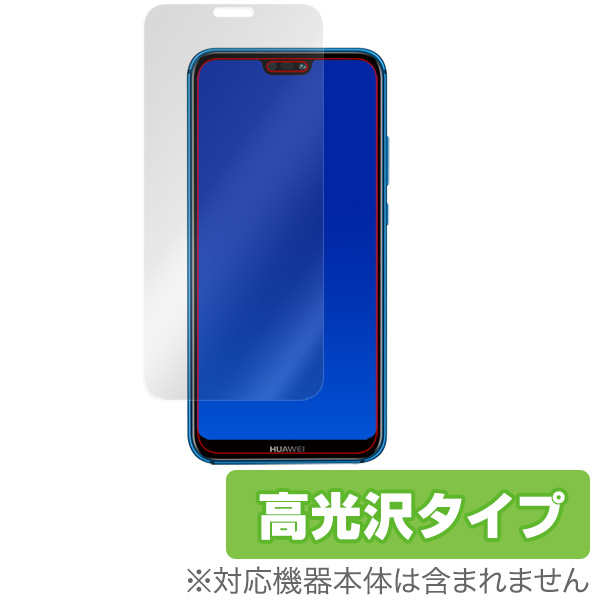 OverLay Brilliant for HUAWEI P20 lite HWV32 表面用保護シート