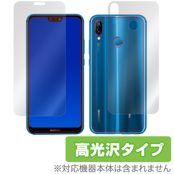OverLay Brilliant for HUAWEI P20 lite HWV32 『表面・背面セット』