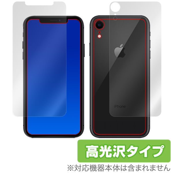 OverLay Brilliant for iPhone XR 『表面・背面セット』