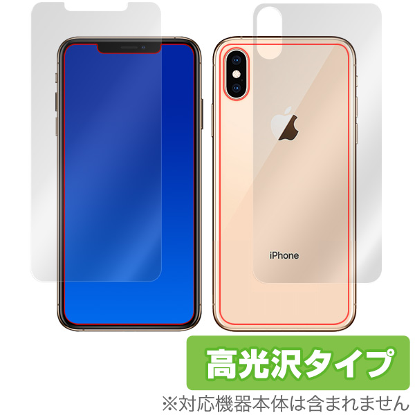 OverLay Brilliant for iPhone XS Max 『表面・背面セット』