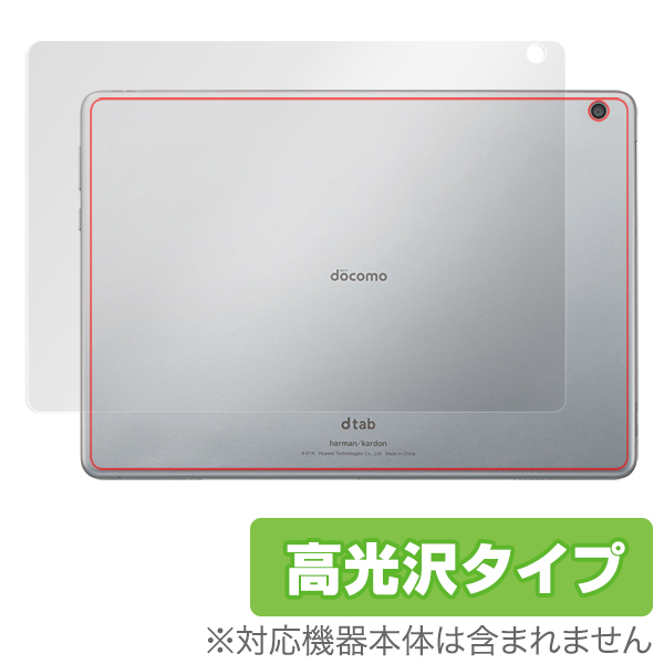 OverLay Brilliant for dtab d-01K / HUAWEI MediaPad M3 Lite 10 WP 背面用保護シート