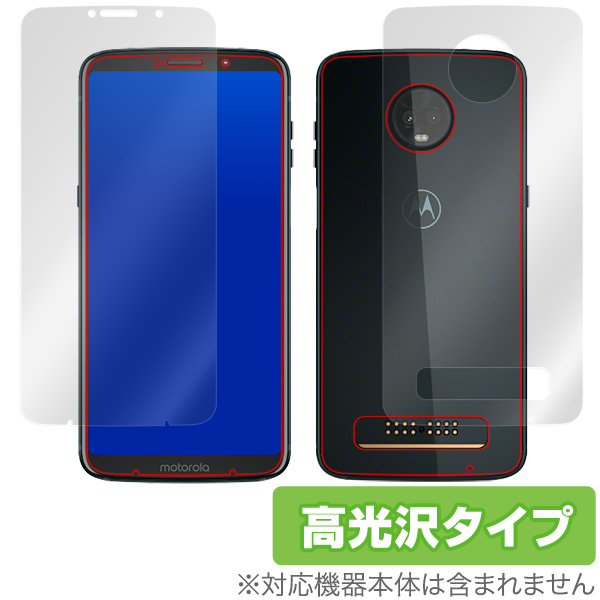 OverLay Brilliant for Moto Z3 Play 『表面・背面セット』