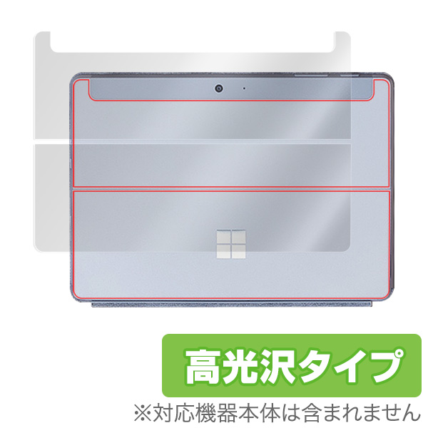 OverLay Brilliant for Surface Go 背面用保護シート