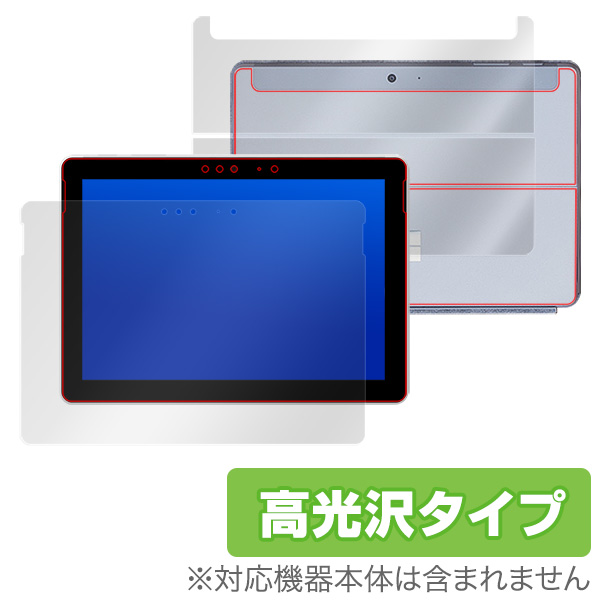 OverLay Brilliant for Surface Go 『表面・背面セット』