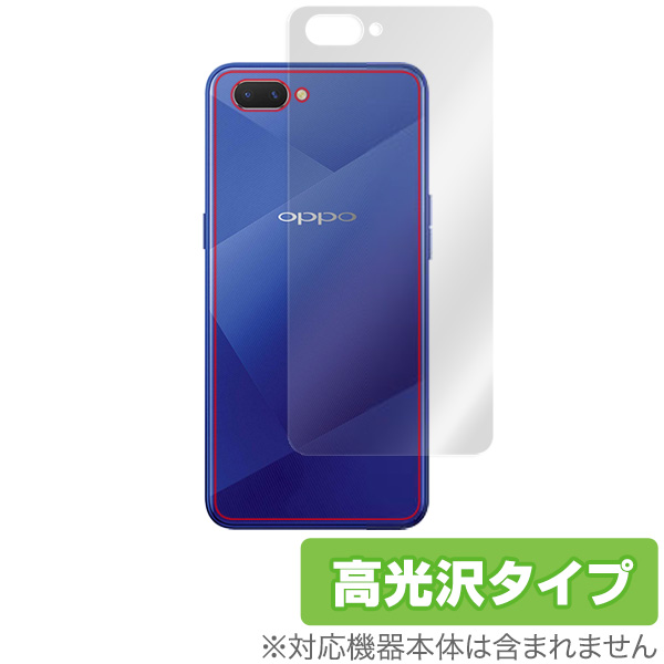 OverLay Brilliant for OPPO R15 Neo 背面用保護シート