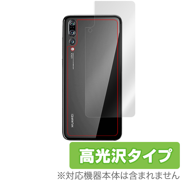 OverLay Brilliant for HUAWEI P20 Pro HW-01K 背面用保護シート