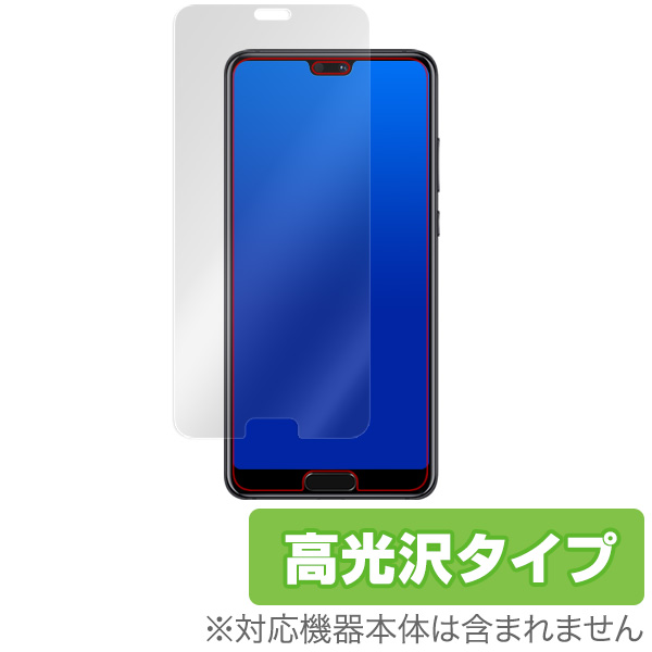 OverLay Brilliant for HUAWEI P20 Pro HW-01K 表面用保護シート