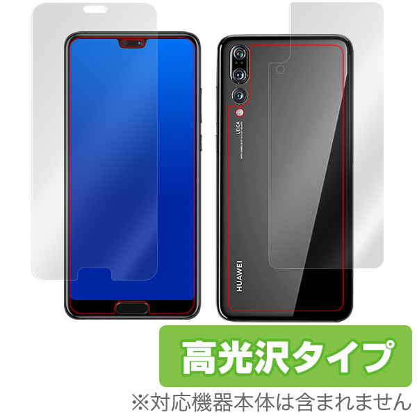 OverLay Brilliant for HUAWEI P20 Pro HW-01K 『表面・背面セット』