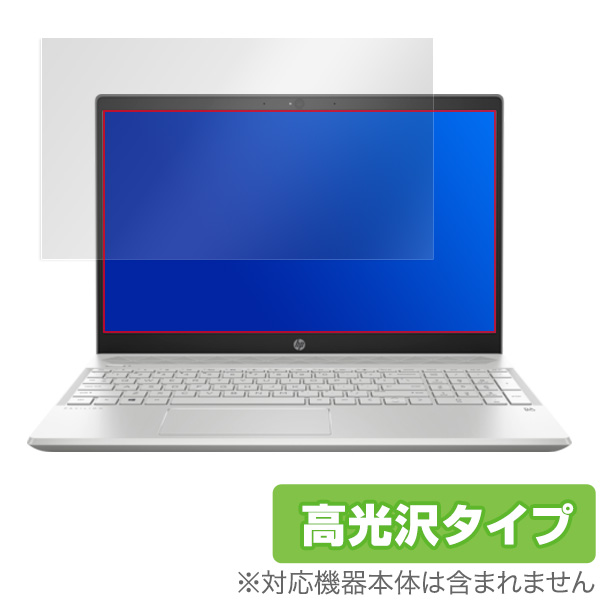 OverLay Brilliant for HP Pavilion 15-cs0000 シリーズ