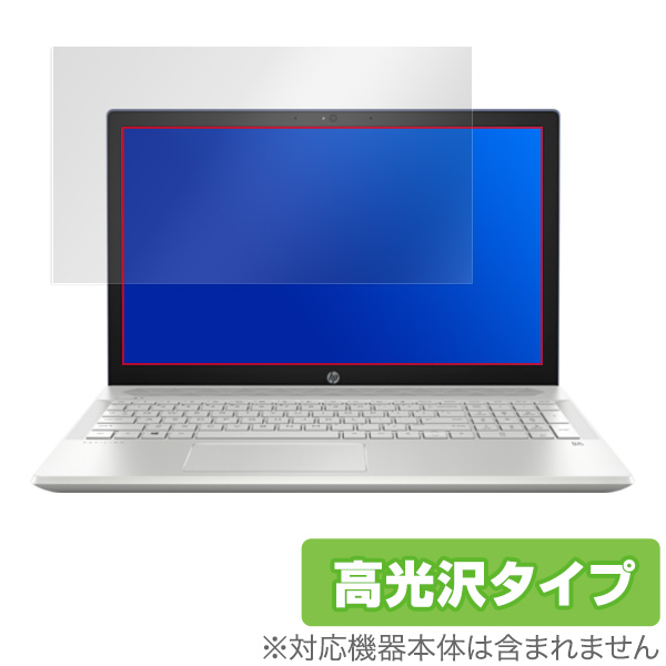 OverLay Brilliant for HP Pavilion 15-cu0000 シリーズ