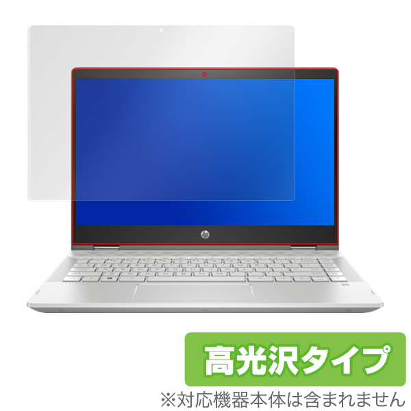 OverLay Brilliant for HP Pavilion x360 14-cd0000 シリーズ