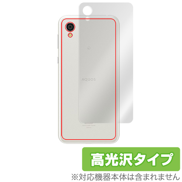 OverLay Brilliant for AQUOS sense2 SH-01L / SHV43 背面用保護シート