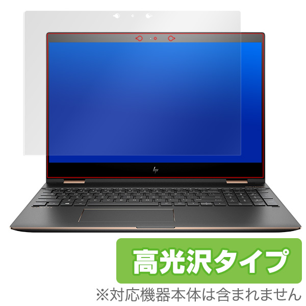 OverLay Brilliant for HP Spectre x360 15-ch000 シリーズ