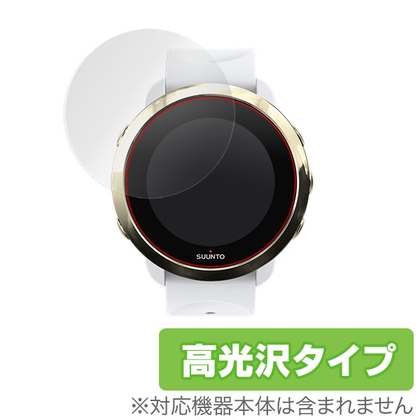 OverLay Brilliant for SUUNTO 3 FITNESS (2枚組)